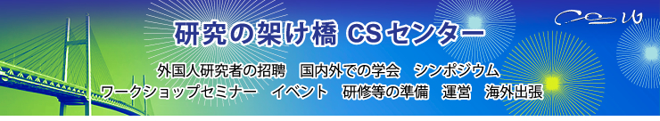 株式会社CSセンター Conference Symposium & Seminar Workshop